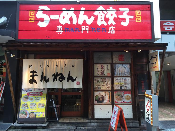 大阪の人気ラーメン店「まんねん」(梅田本店)