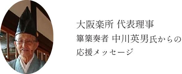 篳篥奏者中川氏のメッセージ