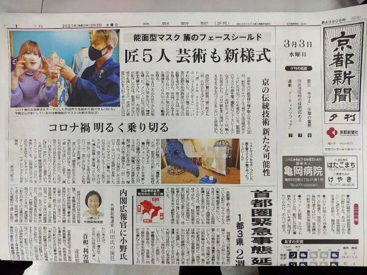 京都新聞に掲載