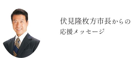 伏見隆枚方市長からの応援メッセージ