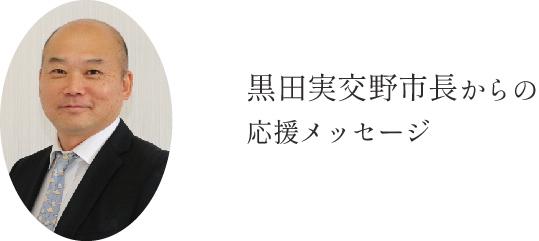 黒田実片野市長からの応援メッセージ