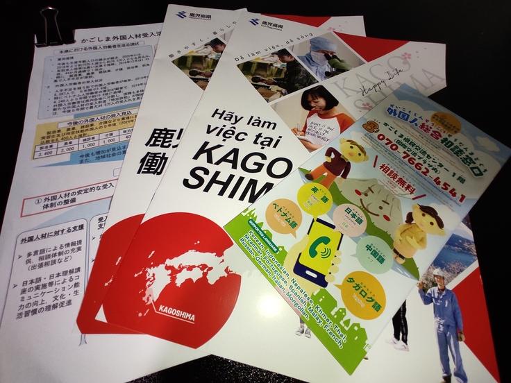 今回いただいたり、また鹿児島県のHP上に公開された資料を印刷したもの。