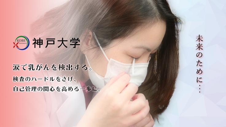 涙で乳がんを検出するプロジェクト