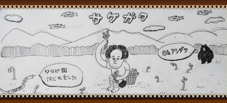 大芦沢観光ワラビ園公式手拭