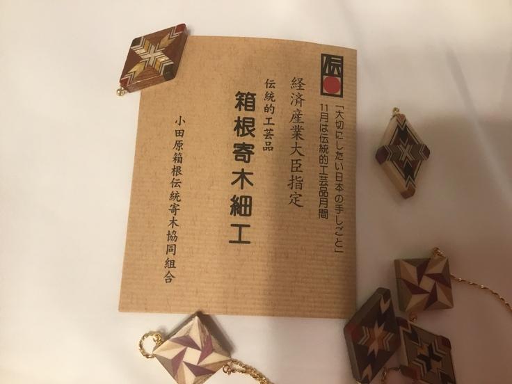 伝統工芸マーク