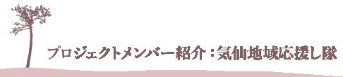 プロジェクトメンバー紹介:気仙地域応援し隊