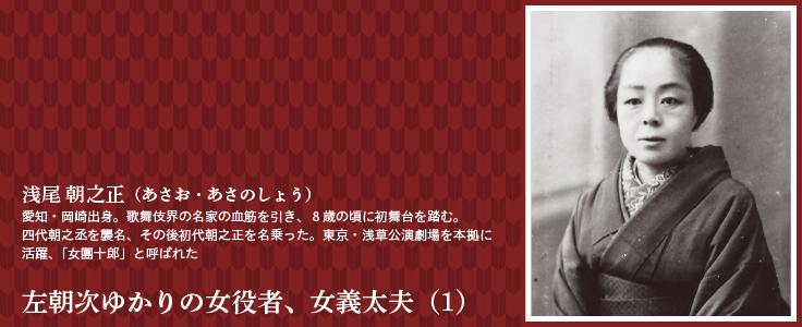 左朝次ゆかりの女役者、女義太夫(1)