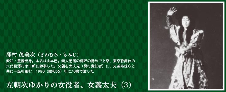 左朝次ゆかりの女役者、女義太夫(3)