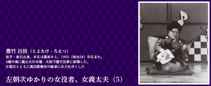 左朝次ゆかりの女役者、女義太夫(5)