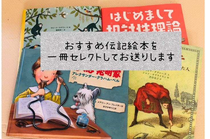 おすすめ伝記絵本イメージ