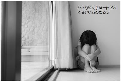部屋の隅でひとりで泣く女の子