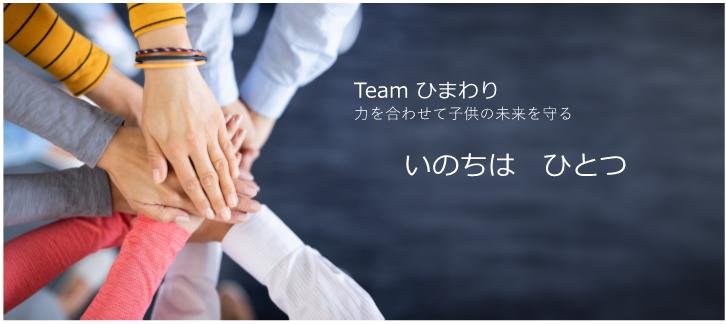 Teamひまわり2