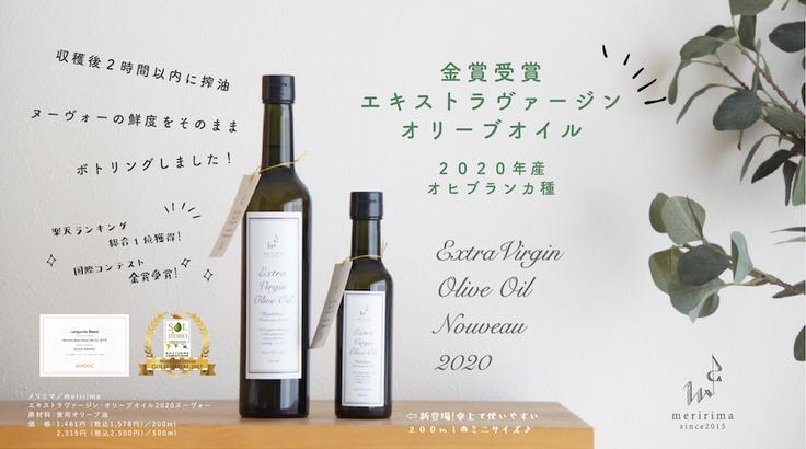 メリリマクラウドファンディングオリーブオイル金賞受賞