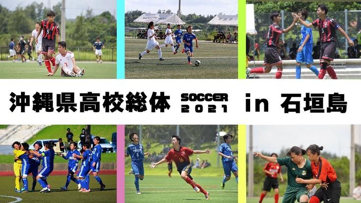 サッカー 沖縄 高校 総体