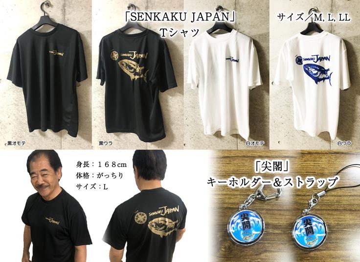 「SENKAKU JAPAN」Tシャツ