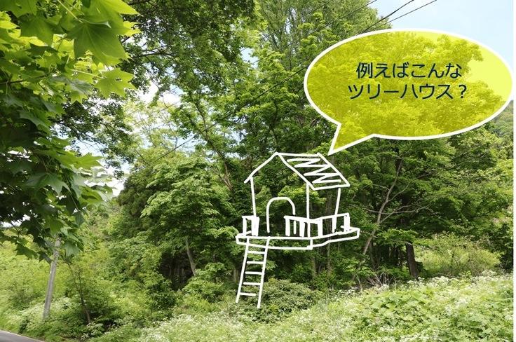 こんなツリーハウス