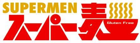 スーパー麺