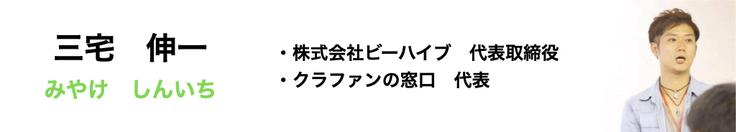 三宅伸一プロデューサー