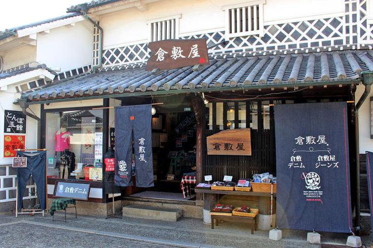 倉敷屋店舗