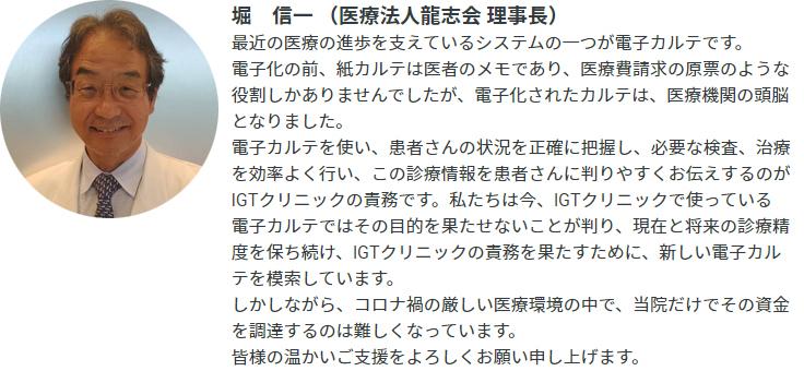 写真&コメント(理事長)