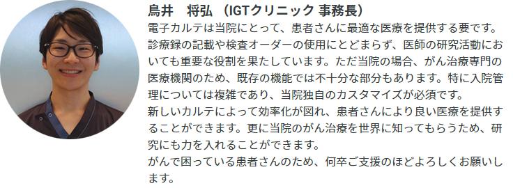 写真&コメント(事務長)