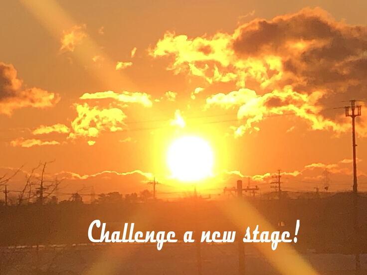 新しいステージに挑戦!
