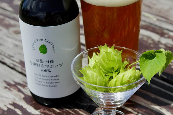 丹後与謝野産生ホップ100%クラフトビール