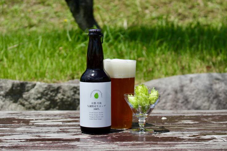 丹後与謝野町産 生ホップ100% クラフトビール