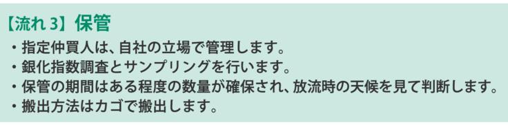 【流れ3】保管