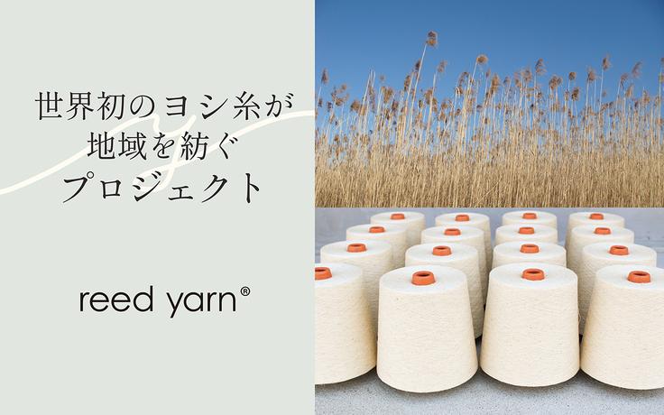 reed yarn