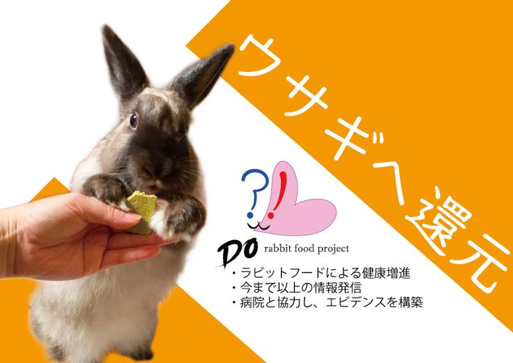 ウサギへの還元