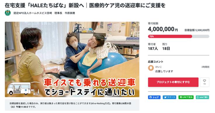 400万円突破!