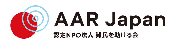 AAR Japan[難民を助ける会]ロゴ