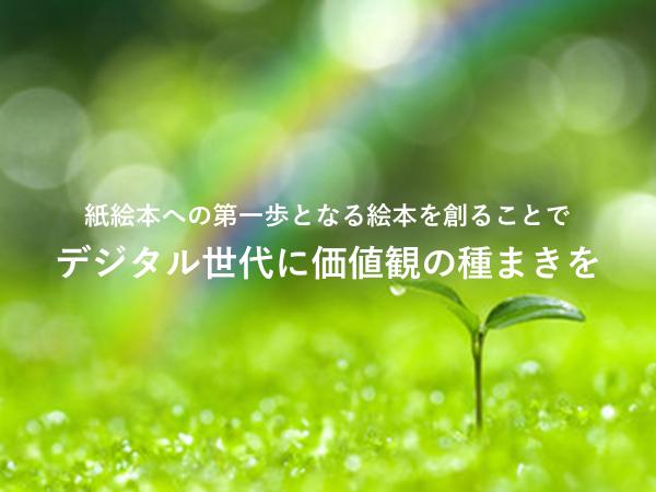 植物の芽ー目標はQRえほんをつくることで価値観形成の種まきをしたいー
