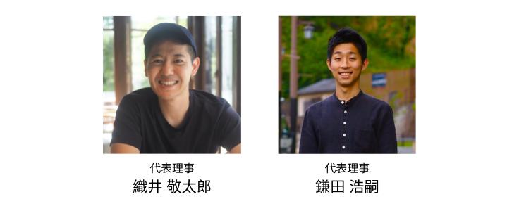 織井敬太郎と鎌田浩嗣