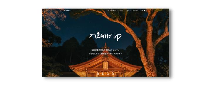 太宰府市キャンドルイベントNiGHTUP公式HP