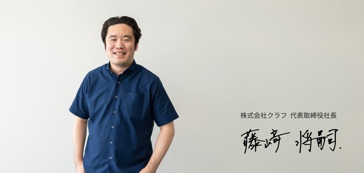 株式会社クラフ  代表取締役社長 藤崎将嗣