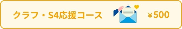 クラフ・S4応援コース