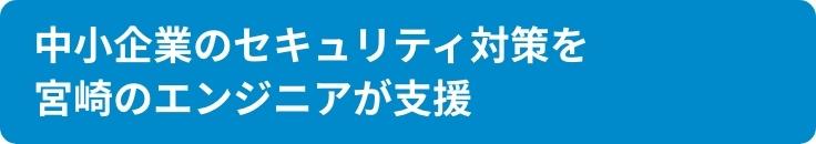 中小企業のセキュリティ対策を宮崎のエンジニアが支援