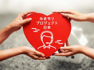 もう誰も孤独に亡くさない!みまもりプロジェクト日本で安否確認