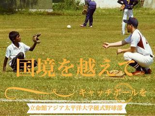 APU野球部が第2回スリランカ遠征!!国境を越えてキャッチボールを
