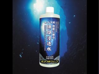 沖縄の太古の地下深層から採取された珊瑚浸透水を安定生産したい