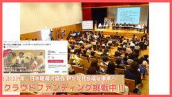第2回 「全国身体障害者ほじょ犬サミット」in 東京 開催費用