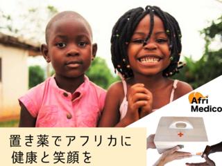 タンザニアの無医村へ薬を アフリカ版「置き薬」プロジェクト
