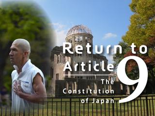 非戦の誓い「憲法九条」の尊さをNYグラウンドゼロから世界へ!