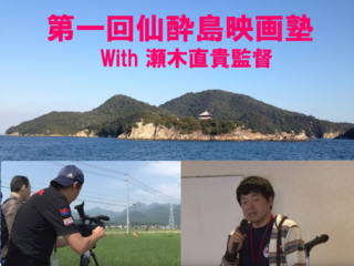 鞆の浦 仙酔島の活性化を目指して!映画塾を開催したい