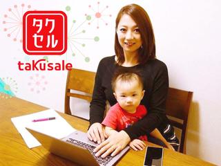子育て中の女性の仕事の幅を広げる!新たな求人サイト立ち上げへ