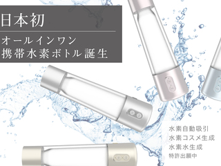 日本初!水素水生成・自動吸引・コスメ生成携帯ボトルを製作!