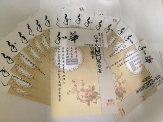 留学生創刊、文化交流雑誌「和華」より日中草の根外交を目指す!