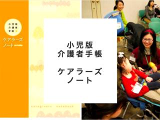 親の為の小児版介護者手帳「ケアラーズノート」をつくりたい!